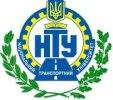 Национальный транспортный университет (НТУ)